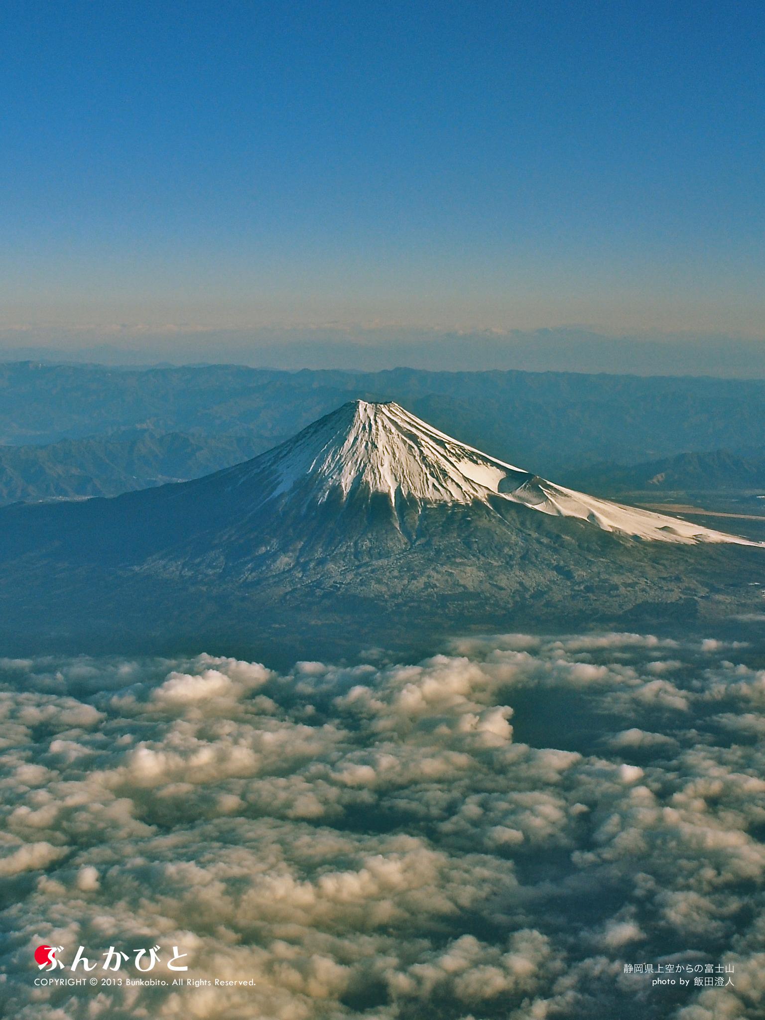 壁紙ダウンロード 静岡県上空からの富士山 ぶんかびと